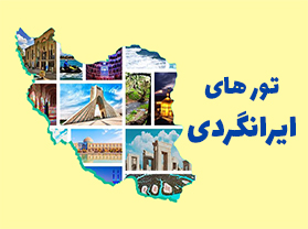 Iran-Travel